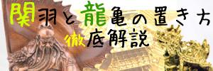 関羽・龍亀の解説ページへ