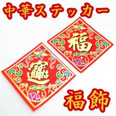 福飾商品特集ページ