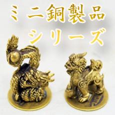 ミニチュア銅製品商品特集ページ