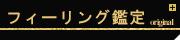 フィーリング鑑定(オリジナルブレスレット)